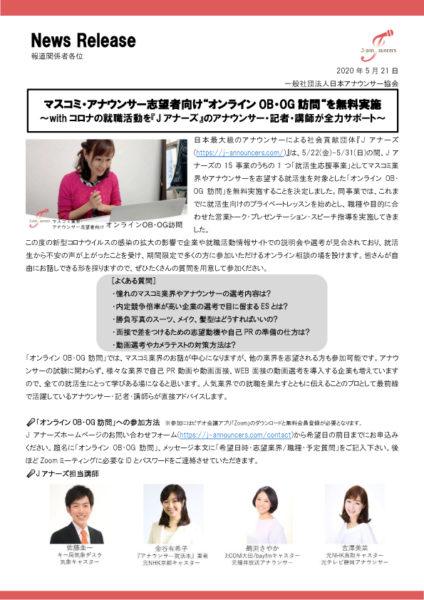 0521_オンラインOB・OG訪問_01