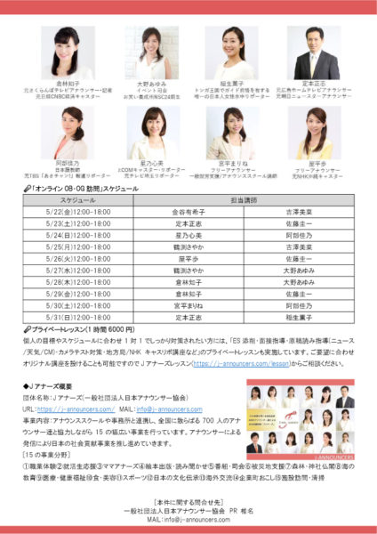0521_オンラインOB・OG訪問_02