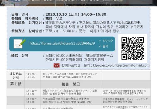【日韓シンポジウム開催!】