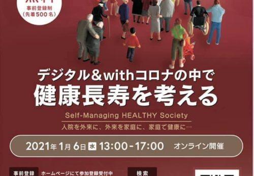 東京大学イベント!